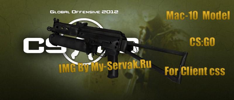 H модели на ксс v34 на оружие из кс го cs go mmoga